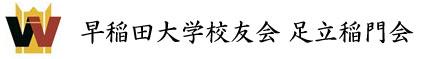 早稲田大学校友会 足立稲門会