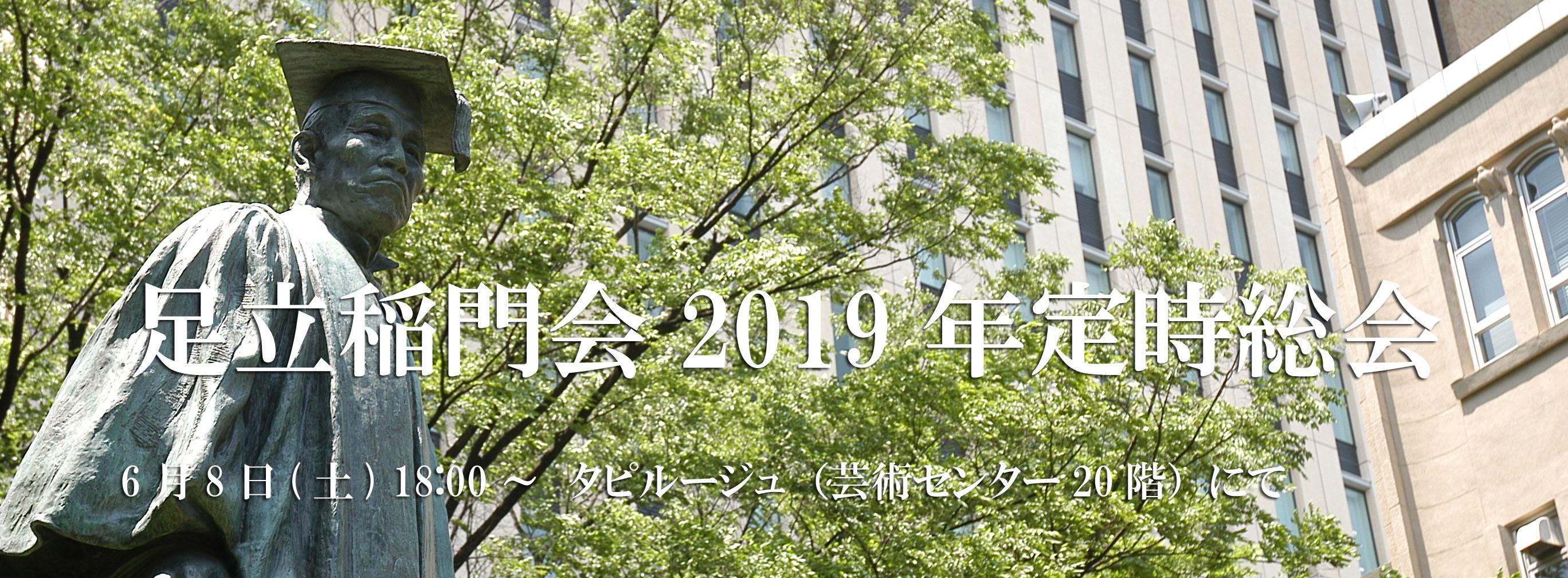 2019年総会