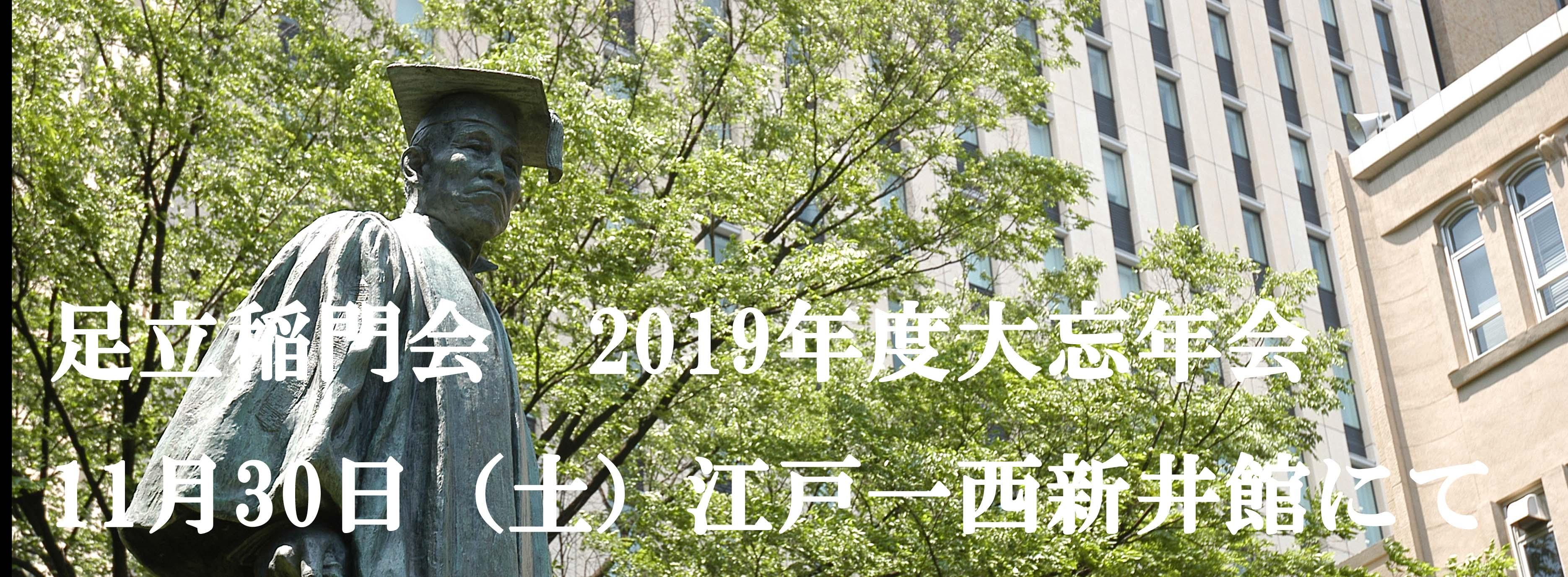 2019年大忘年会